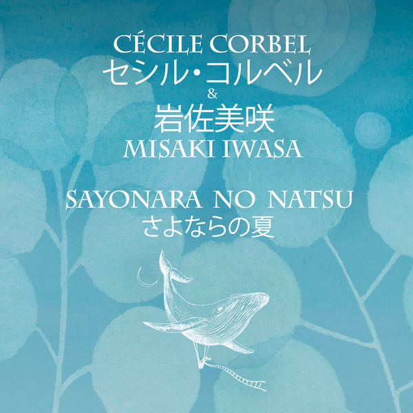 Sayonara no Natsu Single
