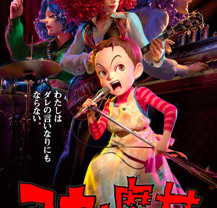 Aya la nouvelle Sorcière du Studio Ghibli