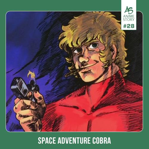 Anime Story 28 Cobra スペースコブラ