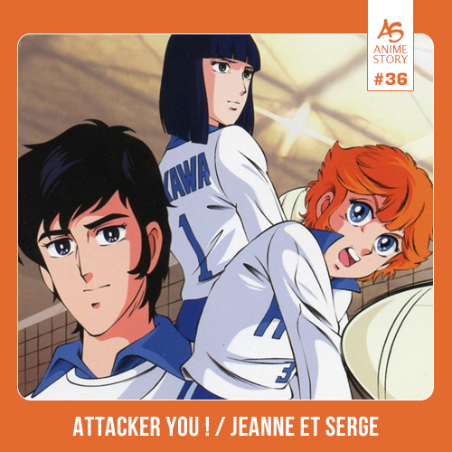 Anime Story 36 Jeanne et Serge アタッカーYOU!Attacker You !