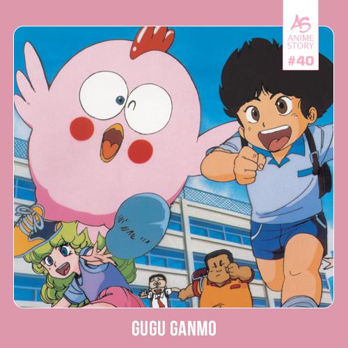 Anime Story 40 Gugu Ganmo Gu-Guガンモ