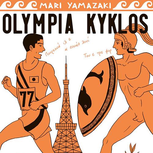 Olympia kyklos accueil